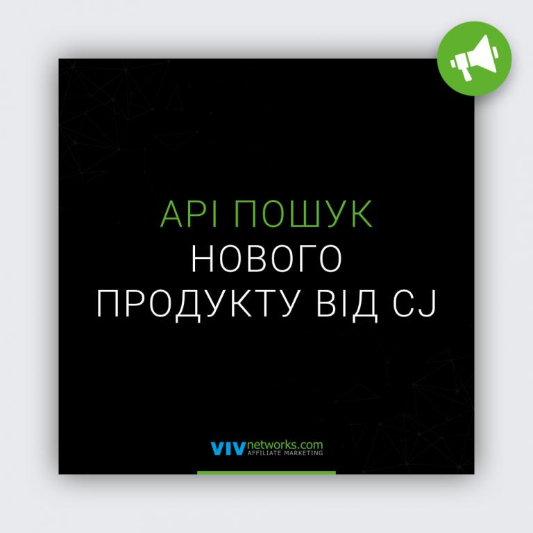 Покращений пошук продукту! API пошук нового продукту від CJ