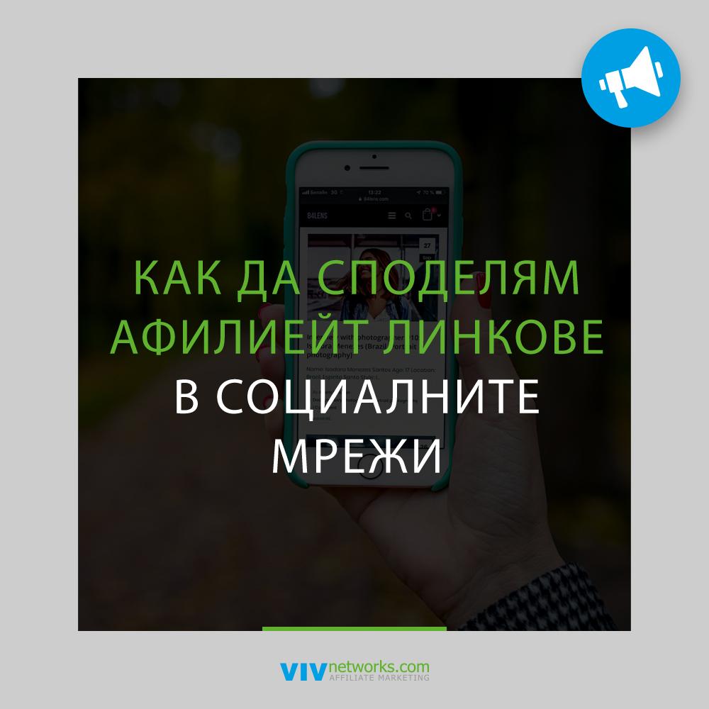 kak_da_spodelyam_afilieyt_linkove_v_socialnite_mrezhi
